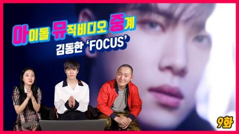 [강내리 기자의 아.뮤.중⑨] '콘셉트 장인' 김동한의 'FOCUS' 편