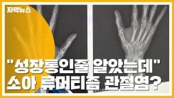 """[자막뉴스] """"성장통인줄 알았는데""""...소아 류머티즘 관절염"""