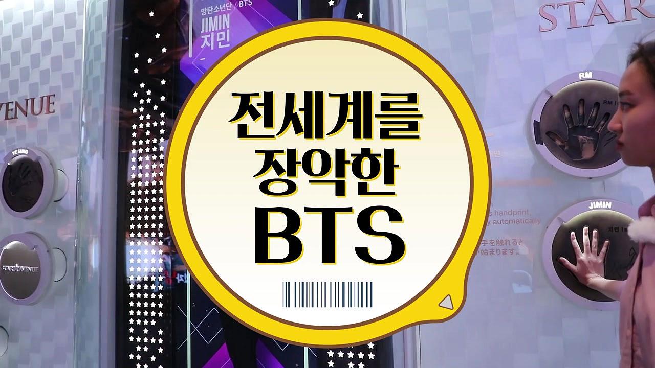 [3분뉴스] '흙수저 그룹'의 성공기...새 역사 쓴 BTS