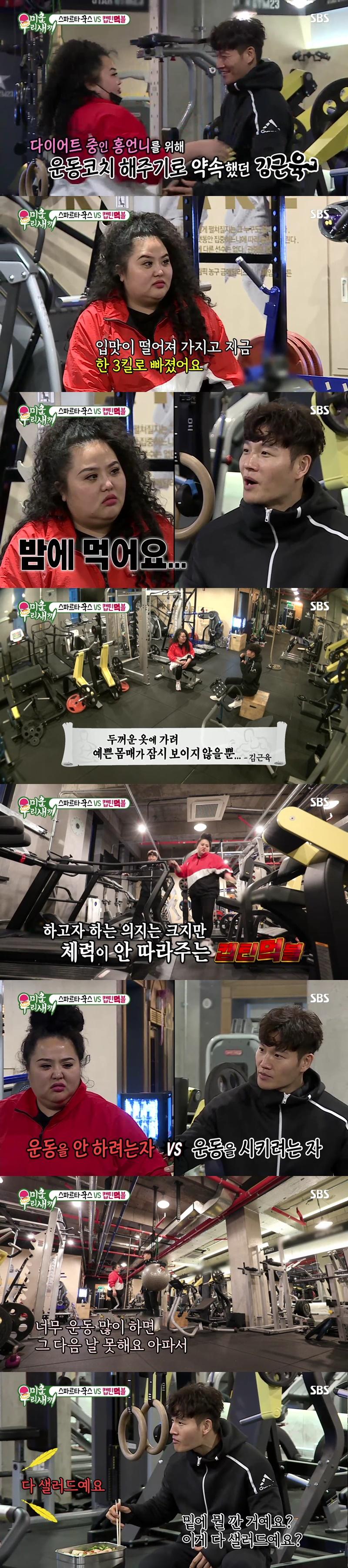 '미우새' 김종국X홍선영 '세기의 대결'... 다이어트 성공할까