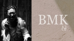 BMK, 오늘(13일) 신곡 '손금' 발표…매드소울차일드와 12년 만에 작업