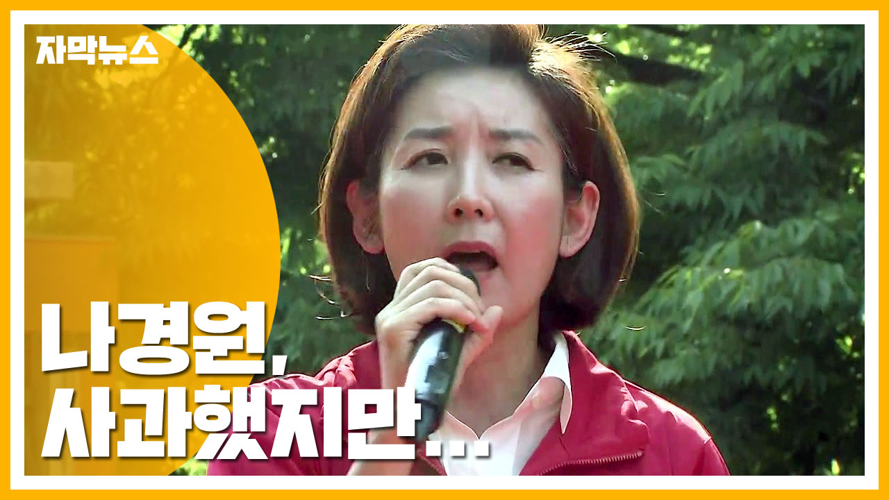 """[자막뉴스] 나경원 """"정확한 의미 몰랐다""""며 사과했지만..."""