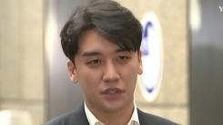 승리, 정준영·최종훈 이어 구속될까…14일 영장심사