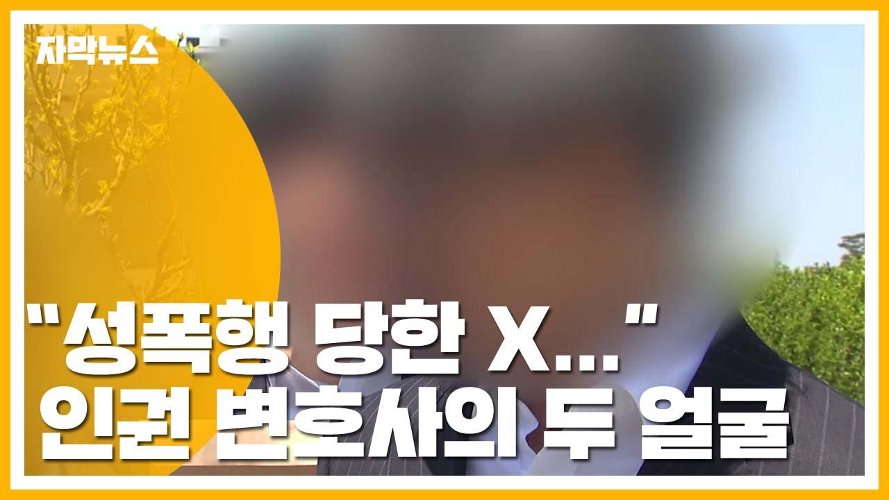 [자막뉴스] '성폭행 상담내용' 누설...인권 변호사의 두 얼굴