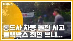 [자막뉴스] 통도사 승용차 돌진에 10여명 사상...블랙박스 화면 보니