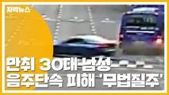 [자막뉴스] 서울 도심 추격전 ...음주 단속 피해 '무법질주' 30대