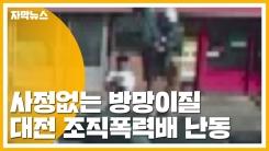 [자막뉴스] 야구방망이로 '쾅'...대전 조직폭력배 난동