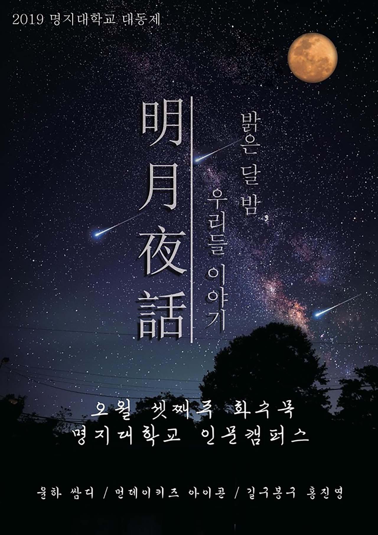 """""""축제에 YG 가수 섭외 부적절"""" 명지대 학생들 반발에 총학생회 사과"""