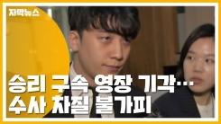"""[자막뉴스] 승리 구속영장 기각...법원 """"혐의 다툼 여지"""""""