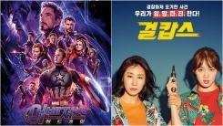 '어벤져스' 3주 천하 끝낸 '걸캅스'...韓영화 반격 신호탄