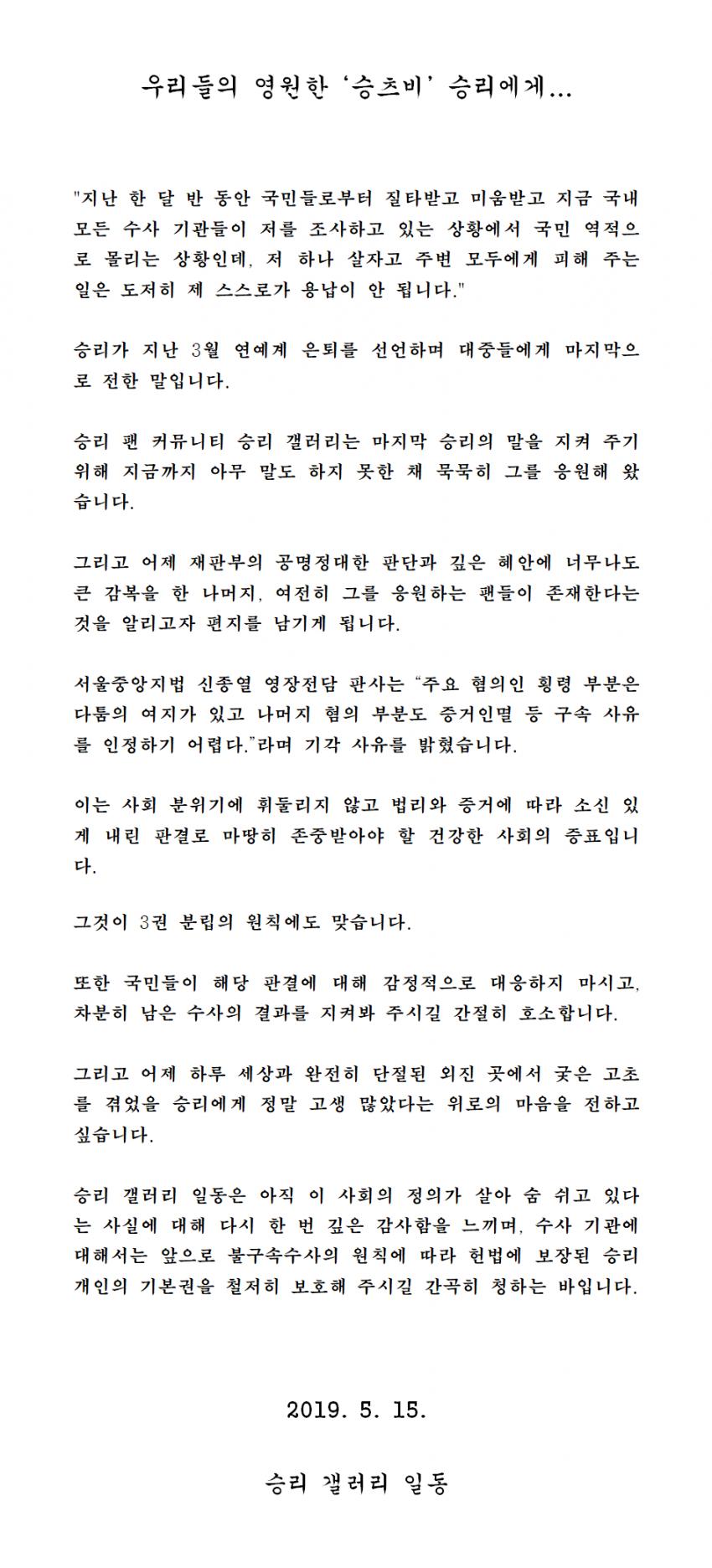 """승리 팬들, 구속영장 기각에 """"정의가 살아 있다는 사실에 감사"""""""
