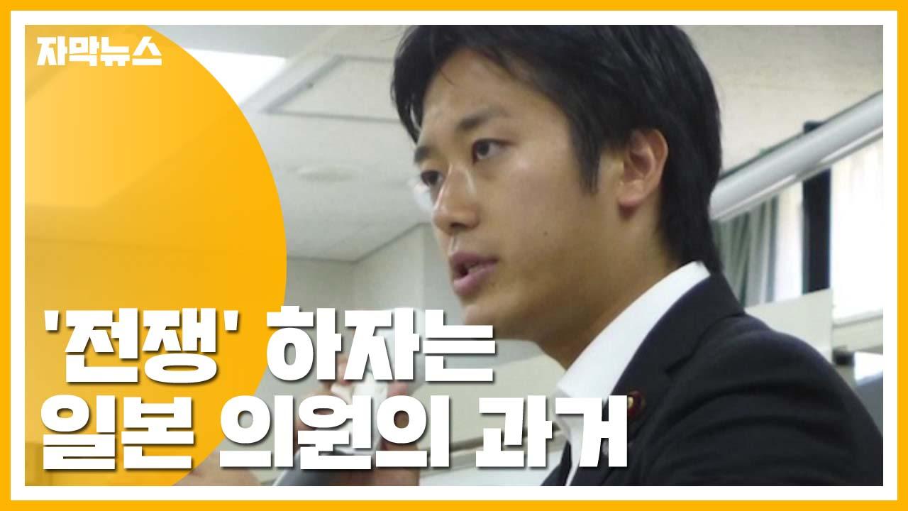 [자막뉴스] 섬 탈환 위해 '전쟁?'...일본 의원 발언 파문