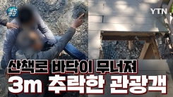 [제보영상] 낡은 산책로 바닥 무너져 3m 아래로 추락한 관광객