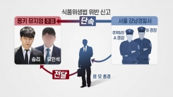 '버닝썬' 윤 총경 '청탁금지법' 위반 혐의 제외 이유는?