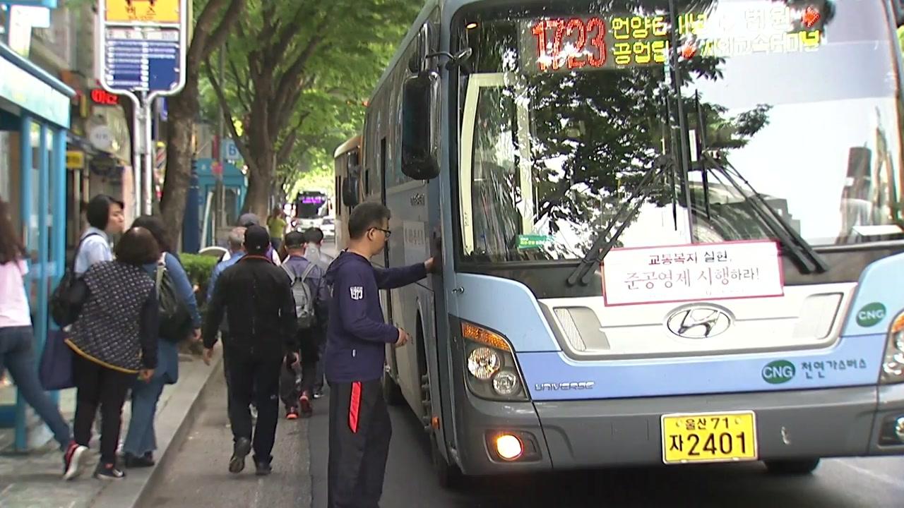 버스 대란 피했다...전국 파업 철회·유보