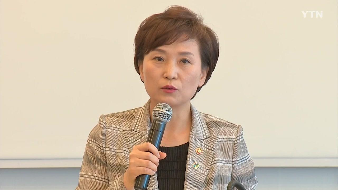 """김현미 """"버스 안전·공공성 위해 요금 인상 불가피"""""""