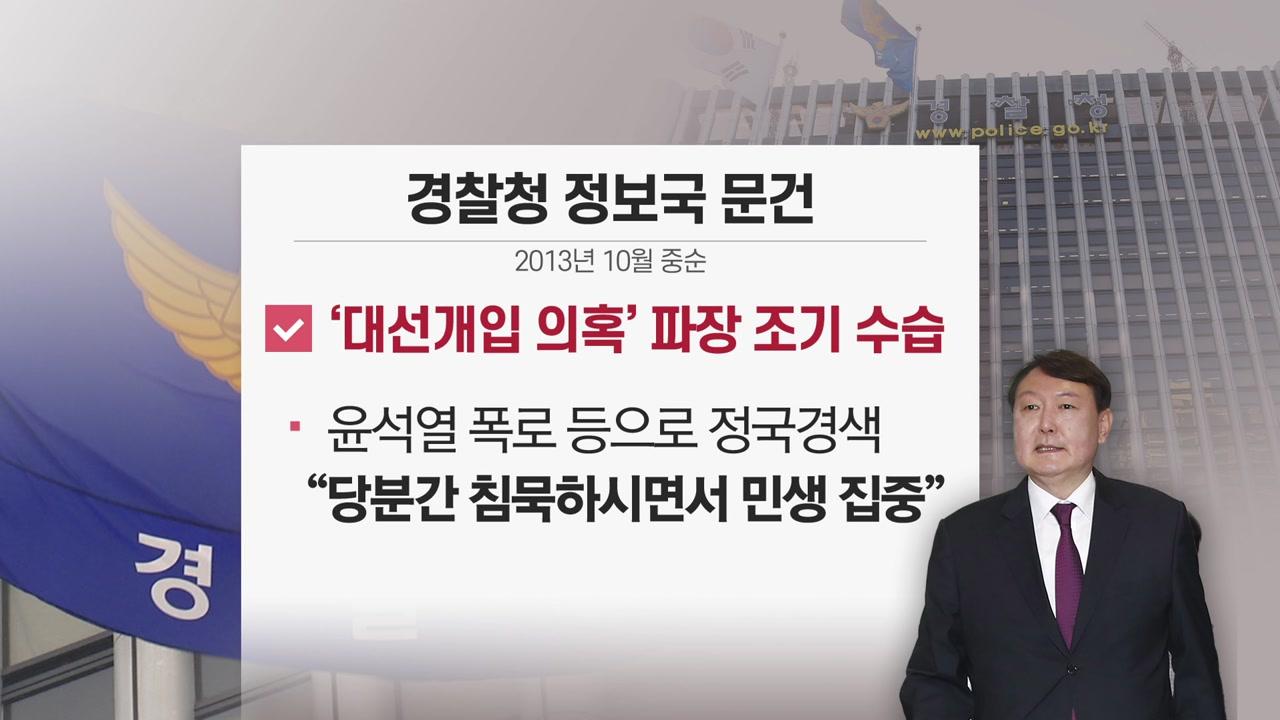 """[단독] 국정원 댓글 靑 대응 조언 """"윤석열 폭로엔 침묵"""""""