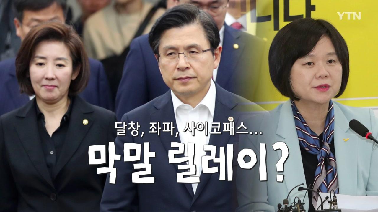 """거센 막말 공방...이정미 """"사이코패스 수준"""""""
