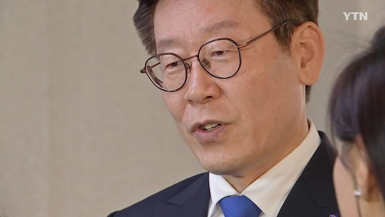 '친형 강제 입원' 이재명 지사, 오늘 1심 선고