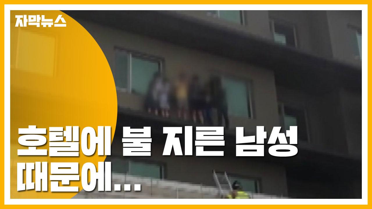 [자막뉴스] 호텔에 불 지른 남성 때문에...'큰일 날 뻔'