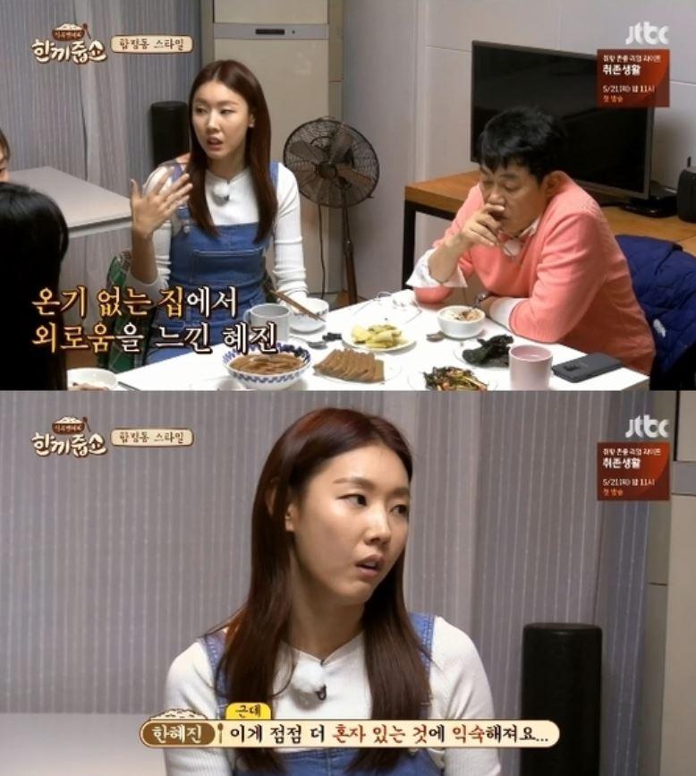 """'한끼줍쇼' 한혜진, 결별 언급에 '당황'.. """"언니랑 같은 상황"""""""
