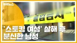 [자막뉴스] 출소 두 달 만에...'스토킹 여성' 살해 후 분신한 남성