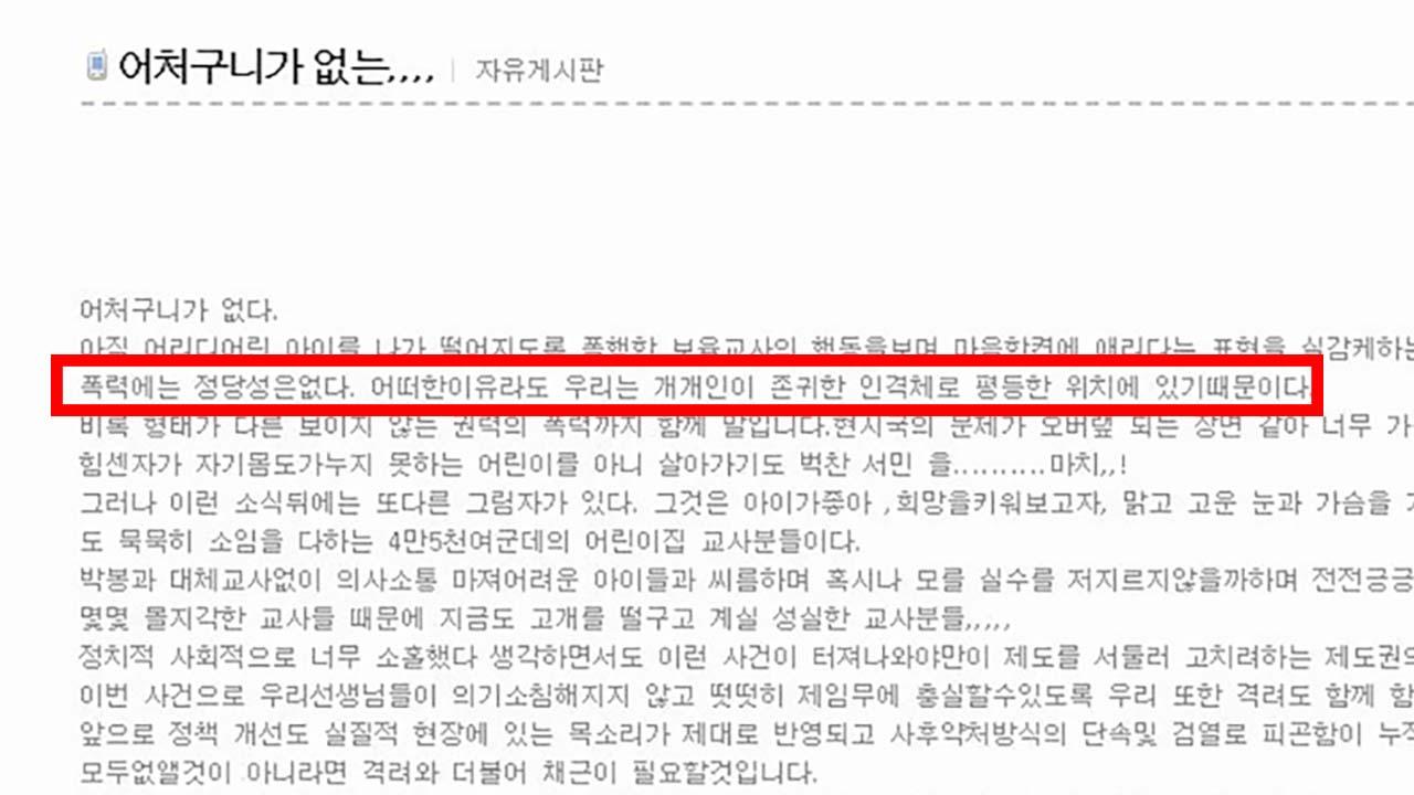 """아내 폭행·살인 혐의 전 김포시의회 의장, 과거 쓴 글엔 """"폭력에 정당성 없다"""""""