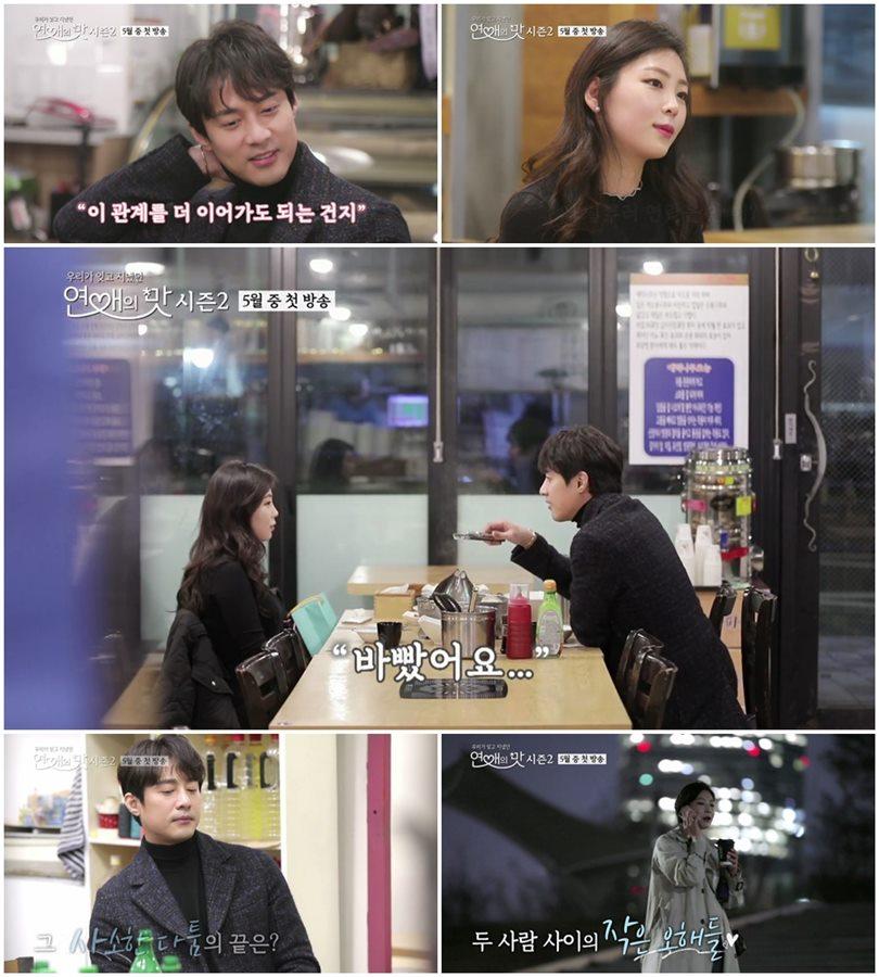 """'연애의 맛2' 고주원, 김보미에 """"왜 연락을 안 해?"""" 적신호"""