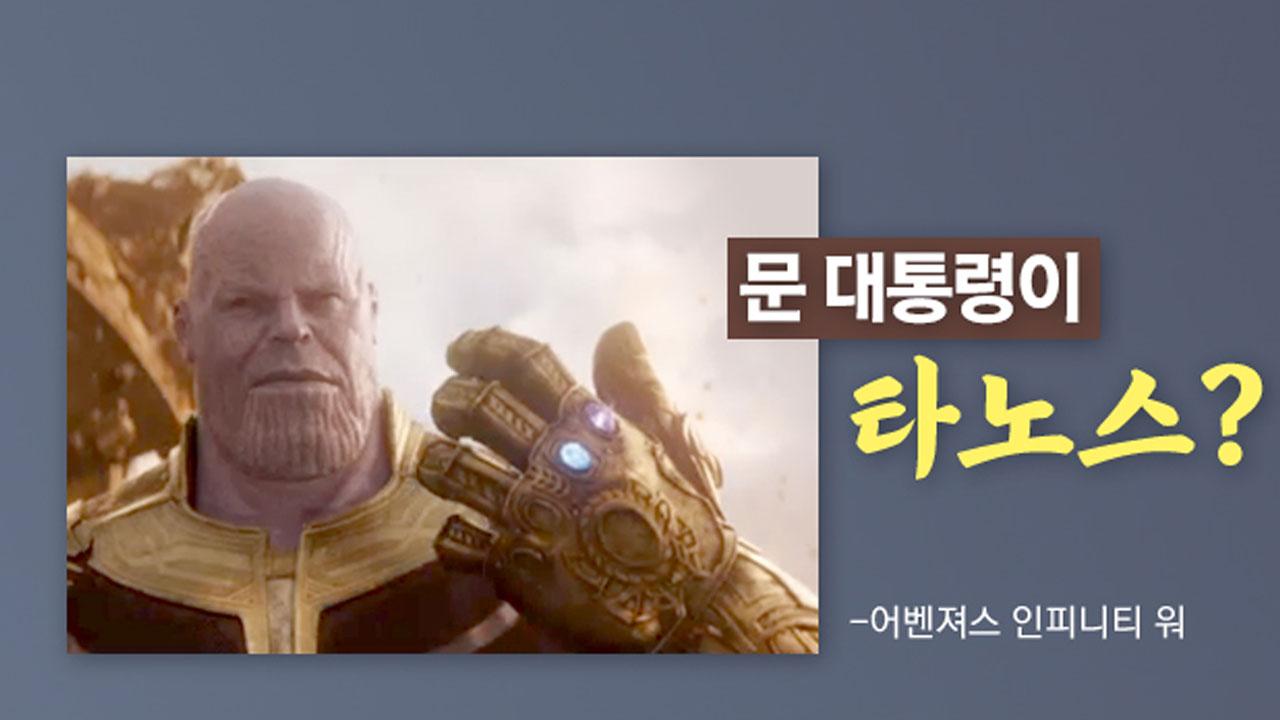 나경원, 이번엔 '문노스의 장갑' 논란