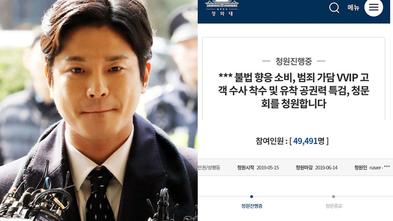버닝썬 최초 제보자 김상교 씨, '특검·청문회' 청원 독려