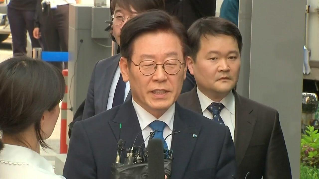 이재명 경기지사 1심 선고 공판 진행 중