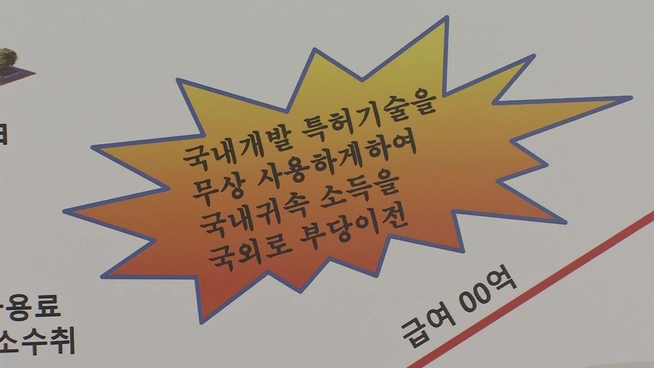 '국부유출' 신종 역외탈세 104명 세무조사