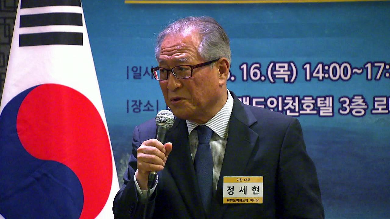 """[인천] 서해평화포럼 창립식 """"남북평화의 시대 열자"""""""