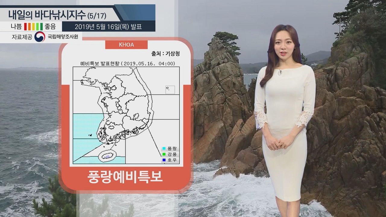 [내일의 바다낚시지수] 5월 17일 전국 구름多 풍랑·호우예비특보…출조 예측 어려워