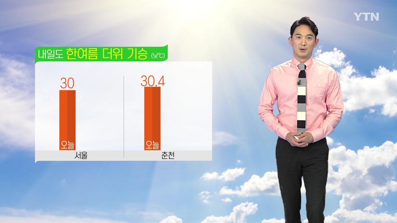 [날씨] 내일도 한여름 더위, 서울 30℃...제주·전남 밤부터 비