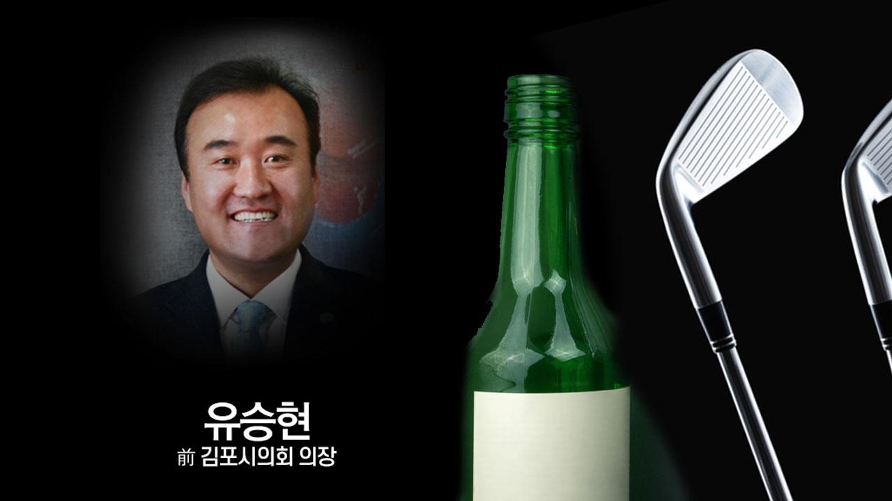 유승현 前 김포시 의장의 두 얼굴...골프채로 아내를