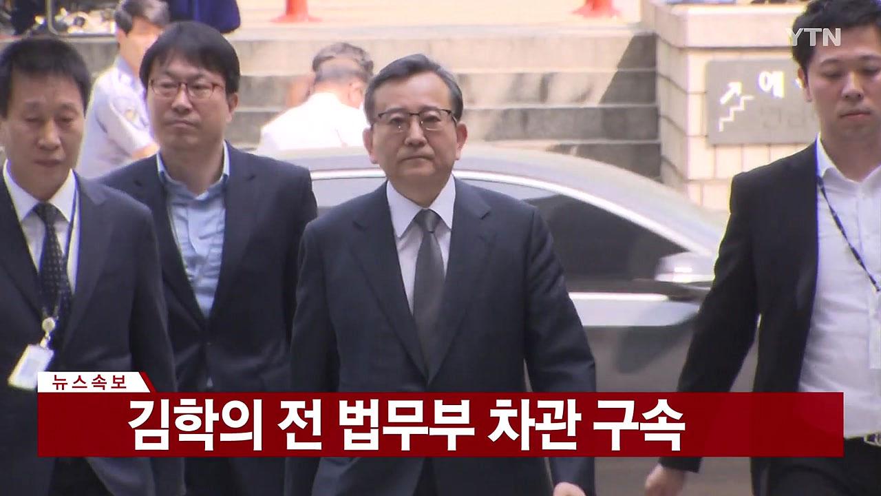 [속보] '뇌물·성 접대' 김학의 구속영장 발부