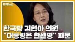 """[자막뉴스] 한국당 김현아 의원 """"대통령은 한센병"""" 파문"""