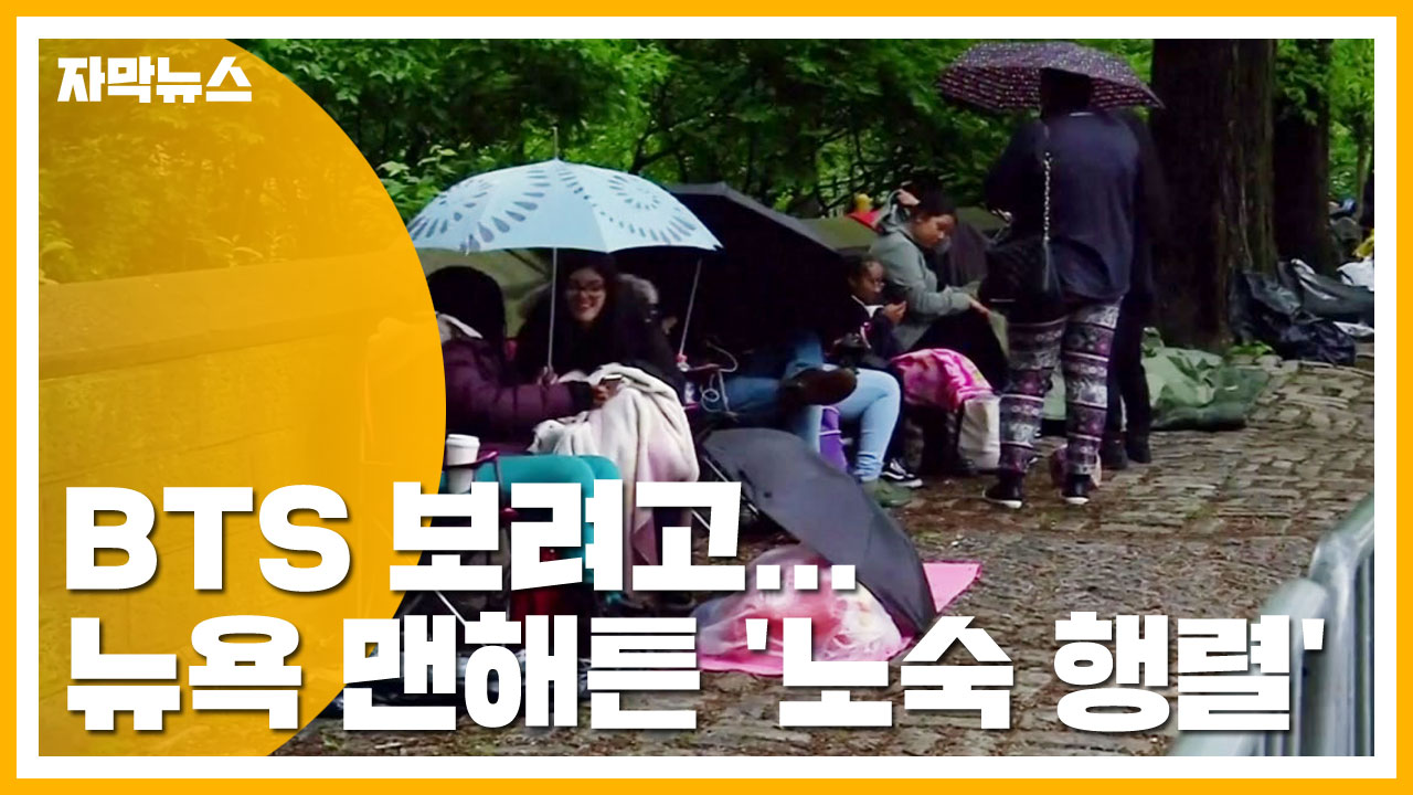 [자막뉴스] BTS 보려고...뉴욕 맨해튼 '노숙 행렬'