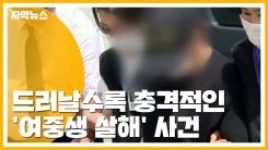 [자막뉴스] '여중생 살해' 드러날수록 충격적인 사건 전말