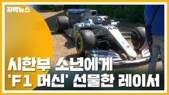 [자막뉴스] 시한부 소년에게 'F1 머신' 선물한 레이서
