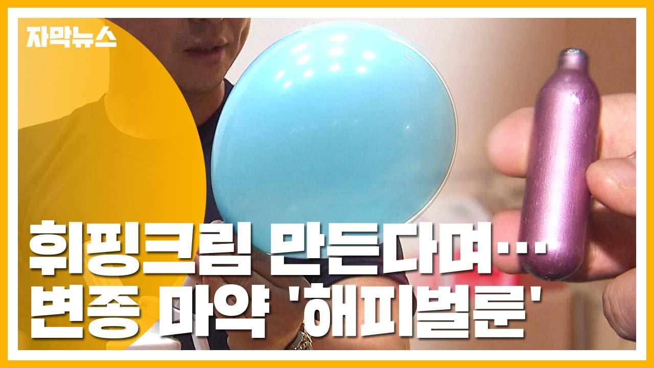 [자막뉴스] 휘핑크림 만든다며...변종 마약 '해피벌룬' 대량 유통