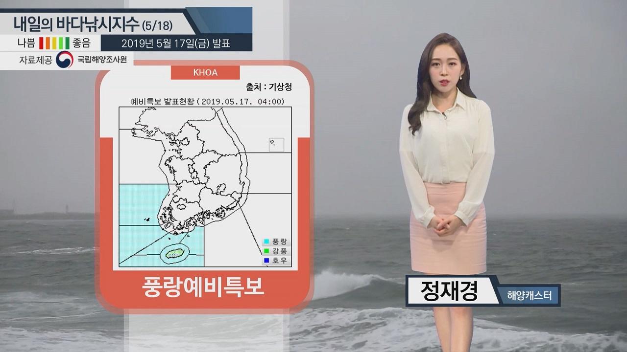 [내일의 바다낚시지수]5월18일 전 해역 짙은 해무, 제주 남부지방 수도권 비, 거센 바람
