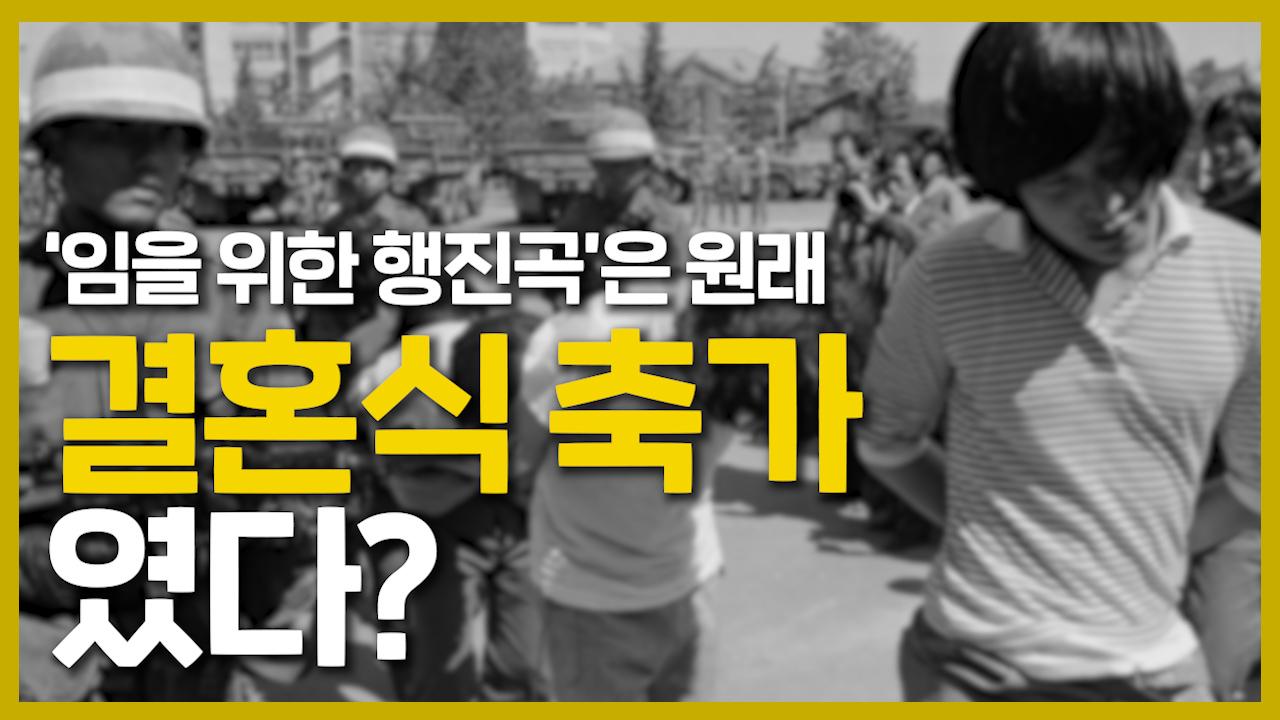 [별책부록] 시위 현장에 울려퍼진 '결혼식 축가'는?