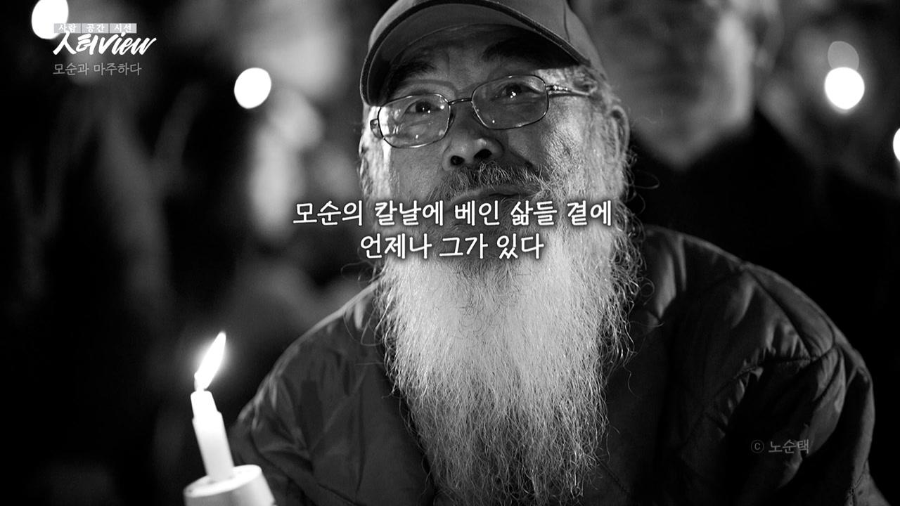 [人터view] '평범한 신부' 문정현, 이 땅의 모순과 마주하다