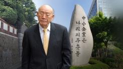 [와이파일]'전두환 대통령' 기념석...여전한 그 자리의 잔재들