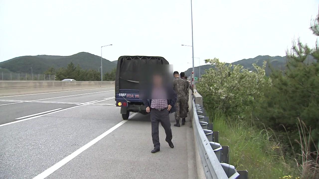 """동해고속도로서 대전차지뢰 발견...""""군 트럭서 떨어져"""""""