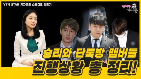 [연예부 기자들 클립] 승리와 단톡방 멤버들, 진행상황 총 정리!