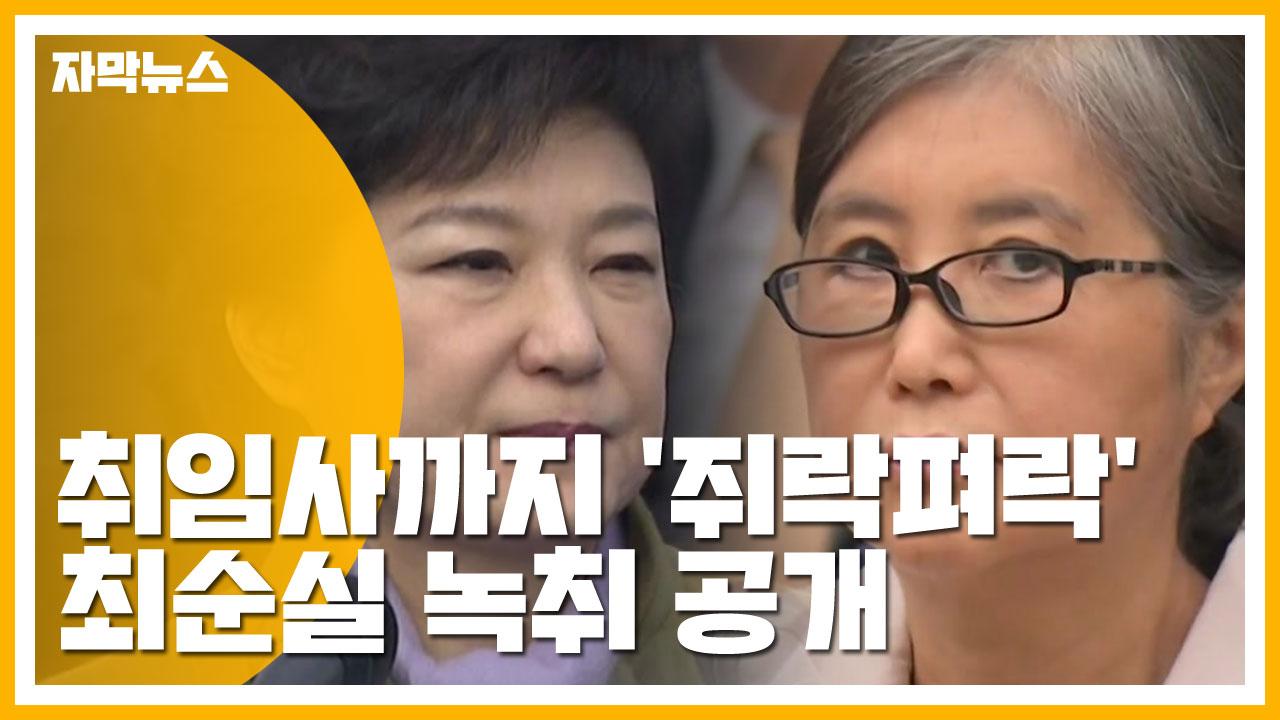 [자막뉴스] 최순실 녹취 공개, 朴에게 지시한 내용 들어보니...