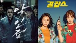 '악인전'·'걸캅스', 나란히 100만 돌파…韓 영화 위력 과시